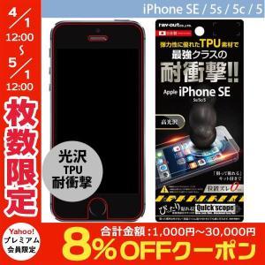 iPhone用液晶保護フィルム Ray Out レイアウト iPhone SE / 5s / 5c / 5 液晶保護フィルム TPU 耐衝撃 光沢 RT-P11SF/DE ネコポス可|ec-kitcut