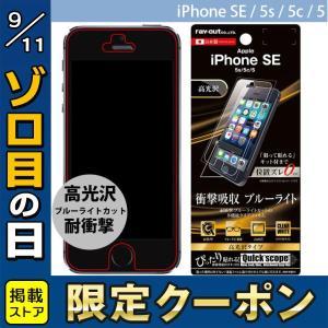 iPhone用液晶保護フィルム Ray Out レイアウト iPhone SE / 5s / 5c / 5 液晶保護フィルム 耐衝撃 ブルーライト 高光沢 RT-P11SFT/ALC ネコポス可|ec-kitcut