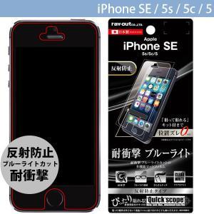 iPhone用液晶保護フィルム Ray Out レイアウト iPhone SE / 5s / 5c / 5 液晶保護フィルム 耐衝撃 ブルーライト 反射防止 RT-P11SFT/ALH ネコポス可|ec-kitcut