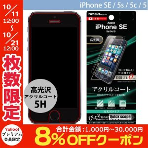 iPhone用液晶保護フィルム Ray Out レイアウト iPhone SE / 5s / 5c / 5 液晶保護フィルム 5H アクリルコート 高光沢 RT-P11SFT/O1 ネコポス可|ec-kitcut