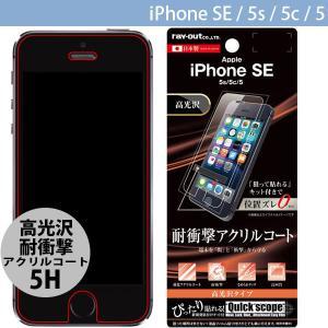 iPhone用液晶保護フィルム Ray Out レイアウト iPhone SE / 5s / 5c / 5 液晶保護フィルム 5H 耐衝撃 アクリル 高光沢 RT-P11SFT/Q1 ネコポス可|ec-kitcut