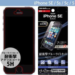 iPhone用液晶保護フィルム Ray Out レイアウト iPhone SE / 5s / 5c / 5 液晶保護フィルム 5H 耐衝撃 ブルーライトカット アクリル 高光沢 ネコポス可|ec-kitcut