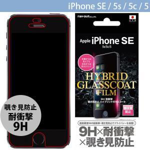 iPhone用液晶保護フィルム Ray Out レイアウト iPhone SE / 5s / 5c / 5 液晶保護フィルム 9H 耐衝撃 覗き見防止 ハイブリッド RT-P11SFT/P1 ネコポス送料無料|ec-kitcut