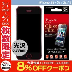 iPhoneSE / iPhone5c ガラスフィルム Ray Out レイアウト iPhone SE / 5s / 5c / 5 液晶保護ガラスフィルム 9H 光沢 0.33mm RT-P11SF/CG ネコポス可|ec-kitcut