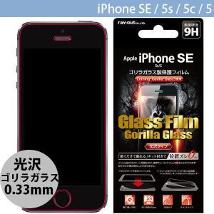 Ray Out レイアウト iPhone SE / 5s / 5c / 5 液晶保護ガラス ゴリラ 光沢 0.33 貼付けキット付 RT-P11SFGG/CK ネコポス送料無料|ec-kitcut