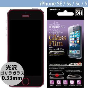 Ray Out レイアウト iPhone SE / 5s / 5c / 5 液晶保護ガラス 9H 光沢 0.15mm 貼り付けキット付 RT-P11SFG/CK15 ネコポス送料無料|ec-kitcut