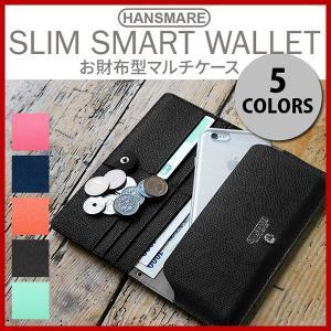 iPhone汎用 ケース HANSMARE Slim Smart Wallet ハンスマレ  iPhone / スマートホン マルチ対応 お財布型マルチケース ネコポス不可|ec-kitcut