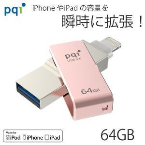 フラッシュメモリー iPhone PQI ピーキューアイ iConnect mini ローズゴールド 64GB Lightningコネクタ対応USBメモリ ICMINVPK-64 ネコポス不可|ec-kitcut