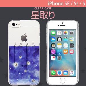 iPhoneSE / iPhone5s ケース Dparks ディーパークス iPhone SE / 5s / 5 クリアケース 星取り DS7614i5se ネコポス可|ec-kitcut