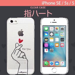 iPhoneSE / iPhone5s ケース Dparks ディーパークス iPhone SE / 5s / 5 クリアケース 指ハート DS7616i5se ネコポス可|ec-kitcut