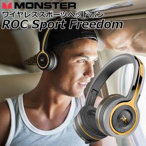 ワイヤレス ヘッドホン C・ロナウド監修 MONSTER CABLE モンスターケーブル ROC SPORT Freedom ワイヤレスオンイヤー・ヘッドフォン  ネコポス不可|ec-kitcut