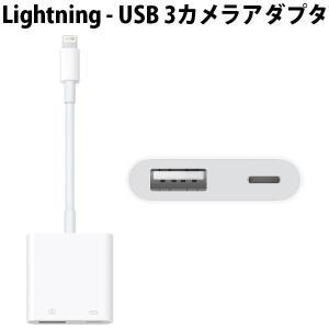 Lightning変換アダプタ Apple アップル Lightning - USB 3カメラアダプタ MK0W2AM/A ネコポス可 Apple 純正|ec-kitcut
