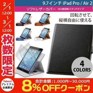iPad Pro 9.7 Air2 ケース エレコム 9.7インチ iPad Pro / Air 2 ソフトレザーケース 360度回転 ネコポス可|ec-kitcut