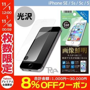iPhone用液晶保護フィルム PGA ピージーエー iPhone SE / 5s / 5c / 5 液晶保護フィルム 画像鮮明 光沢 PG-I5EHD01 ネコポス可|ec-kitcut