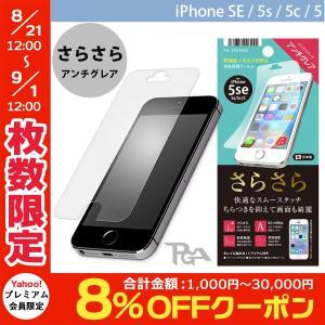 iPhone用液晶保護フィルム PGA ピージーエー iPhone SE / 5s / 5c / 5用 液晶保護フィルム さらさら PG-I5ETA01 ネコポス可|ec-kitcut