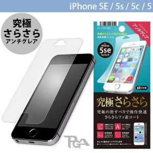 iPhone用液晶保護フィルム PGA ピージーエー iPhone SE / 5s / 5c / 5 液晶保護フィルム 究極さらさら PG-I5ETA02 ネコポス可|ec-kitcut