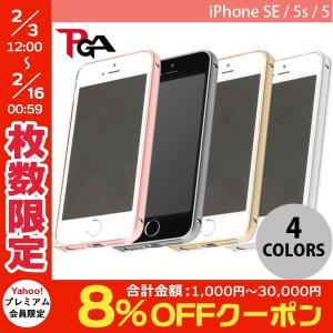 iPhoneSE / iPhone5s / iPhone5 ケース PGA ピージーエー iPhone SE / 5s / 5 用 アルミバンパー シルバー PG-I5EBP01SV ネコポス送料無料|ec-kitcut