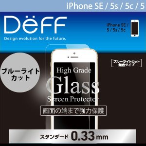 iPhoneSE / iPhone5c ガラスフィルム Deff ディーフ iPhone SE / 5 / 5s / 5c High Grade Glass Screen Protector  ブルーライト 0.33mm DG-IP5SEB3F ネコポス可|ec-kitcut
