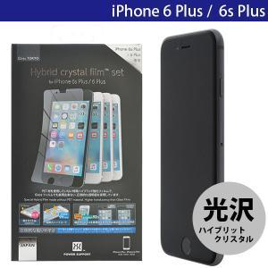 iPhone6Plus / iPhone6sPlus 保護フィルム PowerSupport パワーサポート ハイブリッドクリスタルフィルムセット for iPhone 6s Plus / 6Plus ネコポス送料無料 ec-kitcut