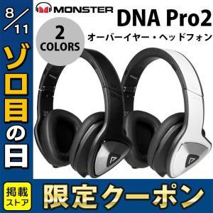 マイク付き ヘッドホン MONSTER CABLE DNA Pro2 オバーイヤー・ヘッドフォン モンスターケーブル ネコポス不可|ec-kitcut