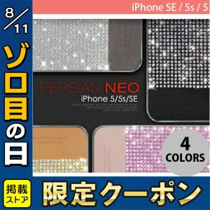 iPhoneSE / iPhone5s ケース Dreamplus ドリームプラス iPhone SE / 5s / 5 Persian Neo ネコポス不可|ec-kitcut