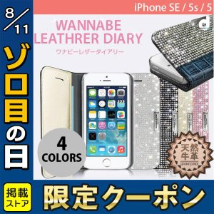 iPhoneSE / iPhone5s ケース Dreamplus ドリームプラス iPhone SE / 5s / 5 Wannabe Leathrer Diary ネコポス不可|ec-kitcut