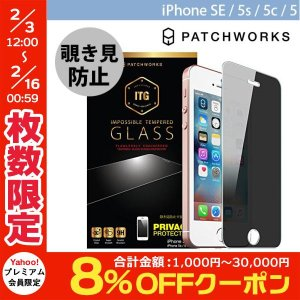 iPhoneSE / iPhone5c ガラスフィルム PATCHWORKS パッチワークス iPhone SE / 5s / 5c / 5 ITG Privacy Impossible Tempered Glass P-4854J ネコポス送料無料|ec-kitcut