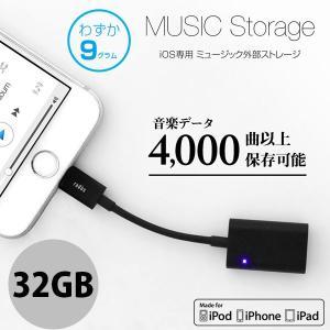 iPhone iPad メモリ radius ラディウス Lightning Music ストレージオーディオ用 32GB AL-LCS11K ネコポス不可|ec-kitcut