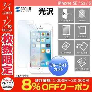SANWA サンワサプライ iPhone 5 / 5s / SE用 ブルーライトカット液晶保護指紋防止光沢フィルム PDA-FIP61BC ネコポス可|ec-kitcut