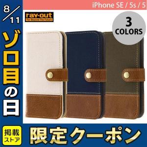 iPhoneSE / iPhone5s ケース Ray Out レイアウト iPhone SE / 5s / 5 手帳型ケース ファブリック 帆布/オフホワイト RT-P11FBC2/W ネコポス不可|ec-kitcut