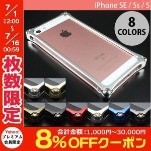 iPhoneSE / iPhone5s / iPhone5 ケース GILD design ソリッドバンパー for iPhone SE / 5s / 5 ギルドデザイン アイフォン ケース  ネコポス不可|ec-kitcut
