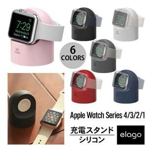 Apple Watch スタンド elago W2スタンド for Apple Watch アップルウォッチ 充電スタンド ネコポス不可 ec-kitcut