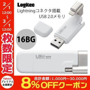 フラッシュメモリー iPhone iPhone / iPad フラッシュメモリー Logitec ロジテック Lightningコネクタ搭載 USB2.0メモリ 16GB LMF-LGU216GWH ネコポス不可|ec-kitcut