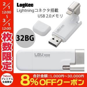フラッシュメモリー iPhone iPhone / iPad フラッシュメモリー Logitec ロジテック Lightningコネクタ搭載 USB2.0メモリ 32GB LMF-LGU232GWH ネコポス不可|ec-kitcut
