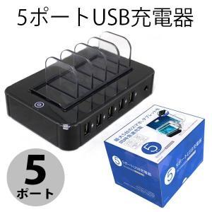 タブレット充電器 SAC エスエーシー 5台同時急速充電 7...