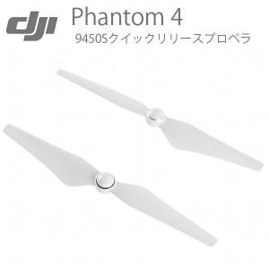ドローン、ヘリ、航空機 DJI ディージェイアイ PHANTOM 4 ファントム4 9450S プロペラ CP.PT.000360 ネコポス不可