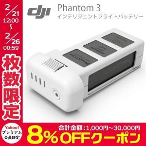 ドローン、ヘリ、航空機 ドローン DJI ディージェイアイ PHANTOM 3 ファントム3 インテリジェントフライトバッテリー CP.PT.000198 ネコポス不可