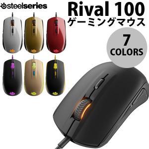 ゲーミングマウス SteelSeries Rival 100 ゲーミングマウス スティールシリーズ ネコポス不可|ec-kitcut