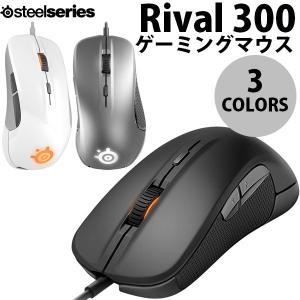 ゲーミングマウス SteelSeries Rival 300 ネコポス不可|ec-kitcut