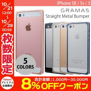iPhoneSE / iPhone5s / iPhone5 ケース GRAMAS iPhone SE / 5s / 5 Straight Metal Bumper グラマス ネコポス不可|ec-kitcut