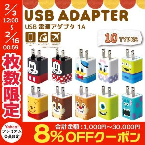 スマートフォンアクセサリー  ディズニー  PGA USBポート電源アダプタ 1A ピージーエー ネコポス不可|ec-kitcut