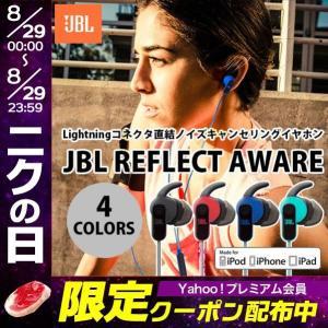 iPhone Lightningコネクタ対応 イヤホン JBL REFLECT AWARE Lightningコネクタ接続 ノイズキャンセリングイヤホン ジェービーエル ネコポス不可|ec-kitcut