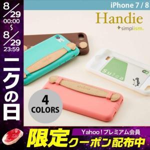 iPhone8 / iPhone7 スマホケース Simplism iPhone 8 / 7 Handie 衝撃吸収バンドシリコンケース ネコポス可|ec-kitcut
