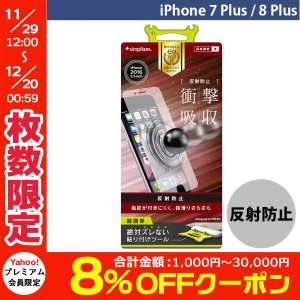 iPhone8Plus / iPhone7Plus フィルム Simplism シンプリズム iPhone 8 Plus / 7 Plus 衝撃吸収 液晶保護フィルム 反射防止 TR-PFIP165-SKAG ネコポス可|ec-kitcut