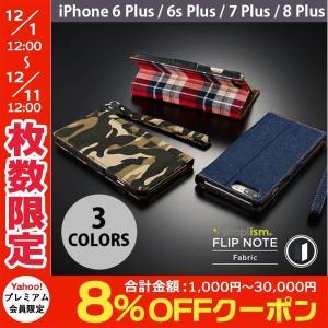 iPhone8Plus / iPhone7Plus / iPhone6sPlus / iPhone6Plus ケース Simplism iPhone 7 Plus  FlipNote  フリップノートケース ネコポス送料無料|ec-kitcut