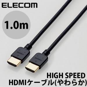 HDMIケーブル エレコム ELECOM 4K2K 3DフルHD イーサネット対応HIGH SPEED HDMIケーブル(やわらか) 1.0m CAC-HD14EY10BK ネコポス可