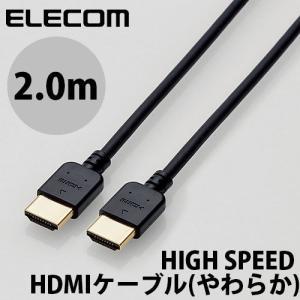 HDMIケーブル エレコム ELECOM 4K2K 3DフルHD イーサネット対応HIGH SPEED HDMIケーブル(やわらか) 2.0m CAC-HD14EY20BK ネコポス可