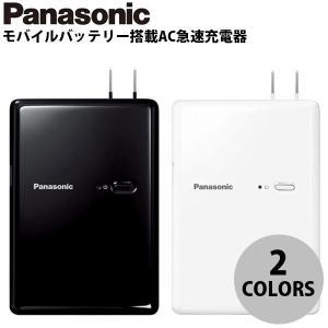 モバイルバッテリー Panasonic モバイルバッテリー搭載AC急速充電器 パナソニック ネコポス不可