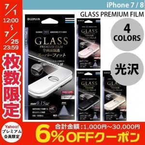 iPhone8 / iPhone7 LEPLUS iPhone 8 / 7 ガラスフィルム 全画面保護 スーパーフィット 極薄ステンレススチール製 0.15mm  GLASS PREMIUM FILM  ネコポス可 ec-kitcut