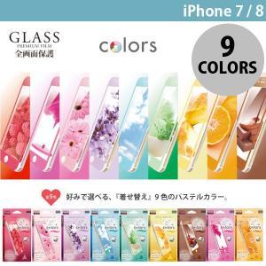 iPhone8 / iPhone7 ガラスフィルム LEPLUS iPhone 8 / 7 ガラスフィルム  全画面保護 Colors 0.2mm  GLASS PREMIUM FILM  ルプラス ネコポス送料無料 ec-kitcut